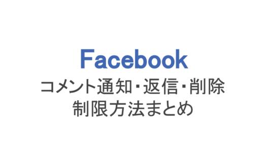 【フェイスブック】コメントの通知、返信や削除、制限方法まとめ!