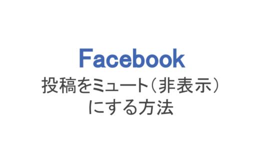 【フェイスブック】特定の人の投稿をミュート(非表示)にする方法