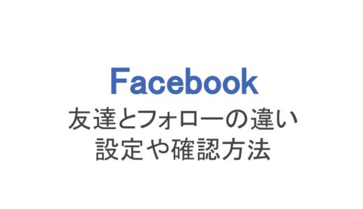 【フェイスブック】友達とフォローの違い!設定と確認方法まで