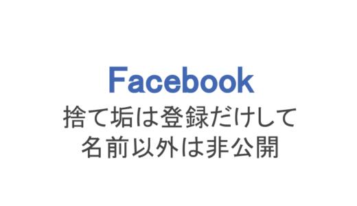 【フェイスブック】捨て垢は登録だけして名前以外は非公開が最善!