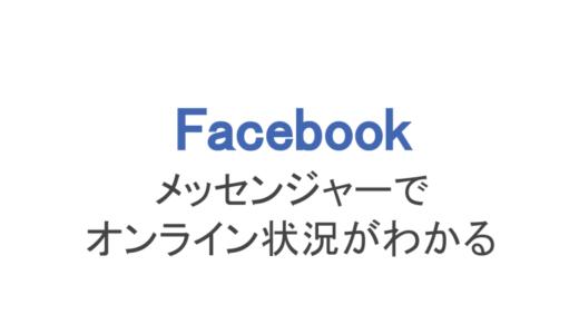 【フェイスブック】メッセンジャーでオンライン時間がわかる!