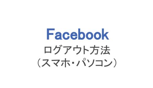 【フェイスブック】スマホ、パソコンからのログアウト方法まとめ!