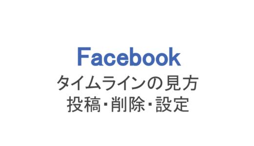 【フェイスブック】タイムラインへの投稿方法!返信、削除や設定まで