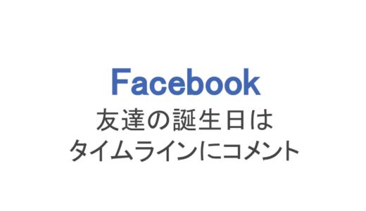 【フェイスブック】友達の誕生日はタイムラインにコメントしよう