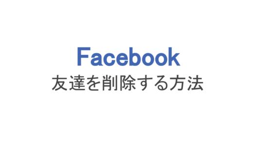 【フェイスブック】スマホから友達を削除する方法!一括はできない
