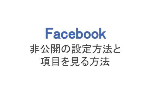 【フェイスブック】非公開の設定方法や非公開項目を見る方法まで解説