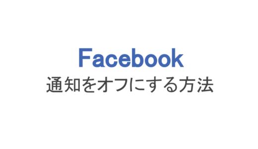 【フェイスブック】通知オフにする設定方法(スマホ/PC)