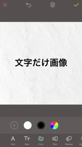 インスタ 文字入れ アプリ