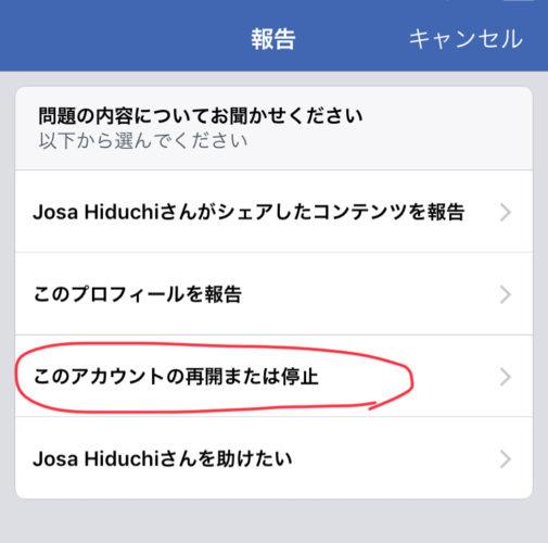 アカウント 複数 facebook