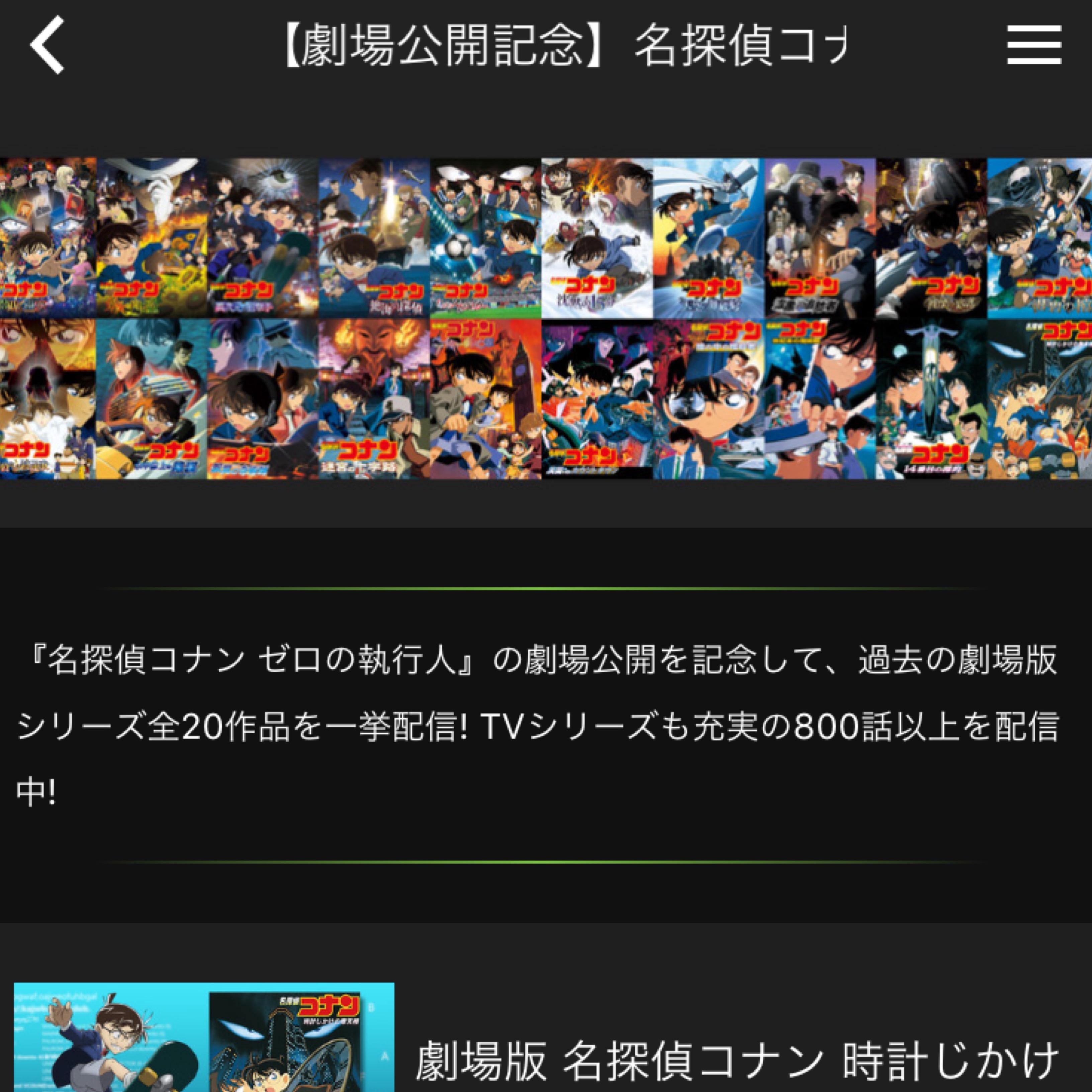 が 無料 で アプリ アニメ 見れる