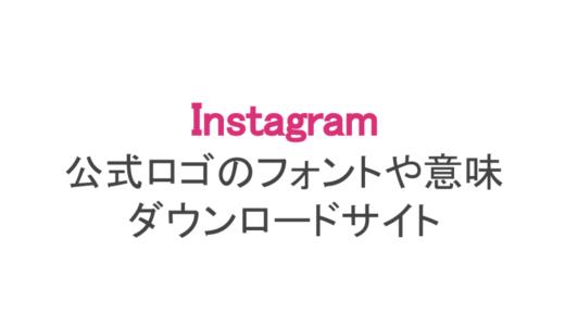 【インスタ】公式ロゴのフォントや意味、ダウンロード方法まで