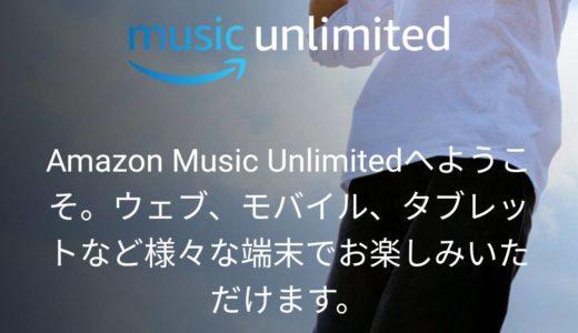 アマゾンプライムミュージックとアンリミテッドの違いを解説