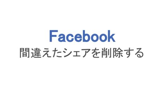 【フェイスブック】間違えてシェアボタンを押したときの削除方法