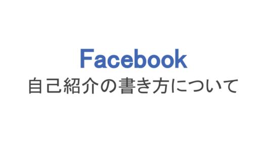 【フェイスブック】自己紹介は書いてる?書き方の解説と例文の紹介