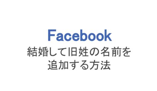 【フェイスブック】結婚して旧姓の名前をかっこで追加する方法!
