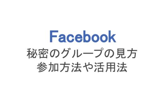 【フェイスブック】秘密のグループの見方や参加方法、活用法を解説