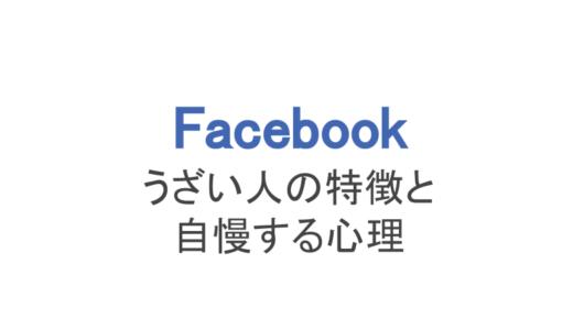【フェイスブック】リア充自慢に不幸自慢!うざい人の特徴と心理