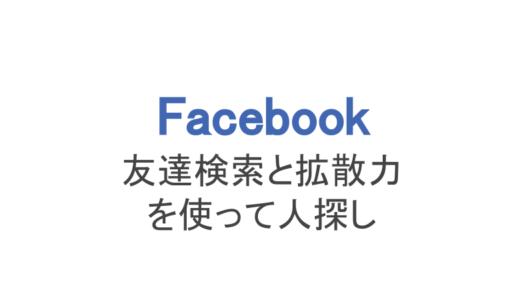 【フェイスブック】友達検索ツールで人探しできる?拡散の方法も