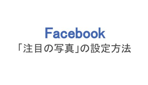 【フェイスブック】注目の写真の設定方法!順番や見え方、公開範囲も