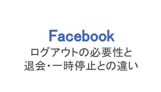 【フェイスブック】ログアウトとは?必要性と退会・一時停止との違い