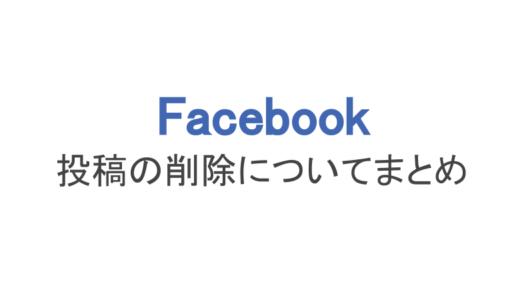 【フェイスブック】投稿を削除する方法!勝手に削除された原因も