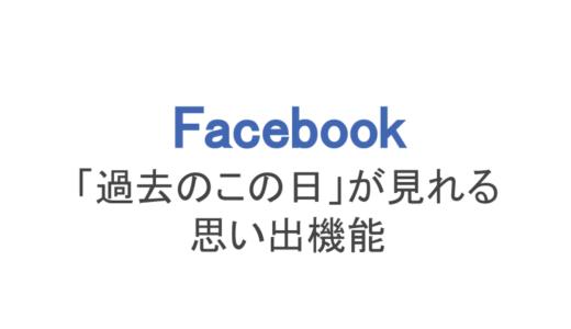 【フェイスブック】思い出機能で懐かしい「過去のこの日」を見よう!