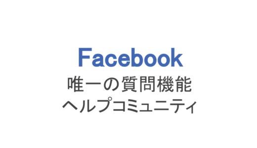 【フェイスブック】運営に質問できるのはヘルプコミュニティだけ!