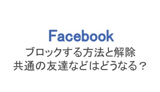 【フェイスブック】ブロックする方法と解除!共通の友達はどうなる?