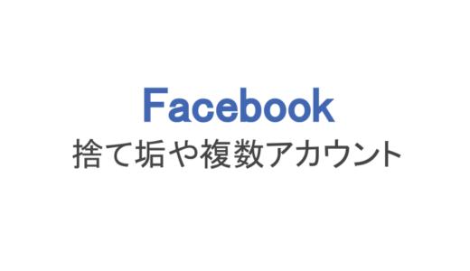 【フェイスブック】捨て垢や複数アカウントはバレる?作り方を解説