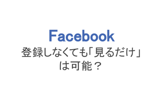 【フェイスブック】登録しなくても見るだけは可能!足跡や検索も解説