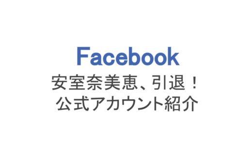 安室奈美恵の公式フェイスブックやツイッター、インスタなどを紹介