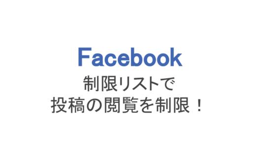【フェイスブック】投稿を見てほしくない友達を制限リストに入れる