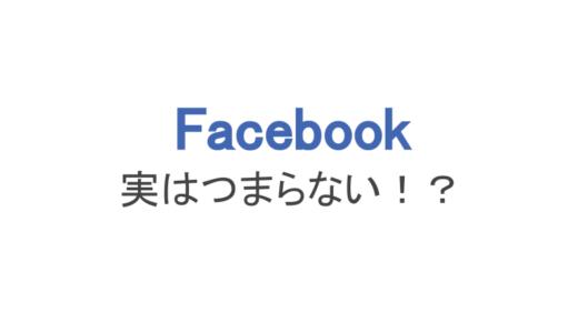 フェイスブックってつまらない!?飽きる、辞める理由や後悔について