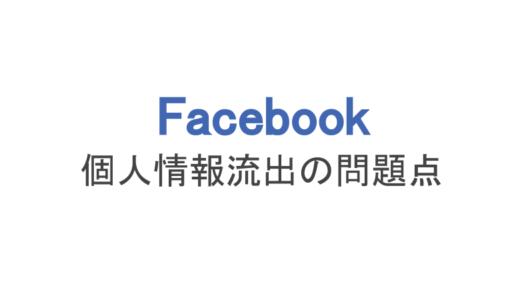 【フェイスブック】問題点は個人情報流出!日本での事例と対処法