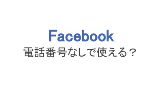 【フェイスブック】電話番号なしでもOK!LINEの登録や認証について