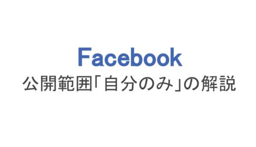 【フェイスブック】公開範囲「自分のみ」の見え方やタグ付けの解説