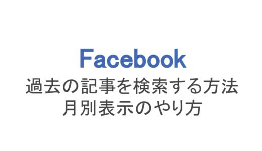【フェイスブック】過去の記事検索!検索方法や月別表示のやり方