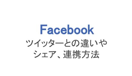 【フェイスブック】ツイッターとの違いやシェア、連携方法を解説
