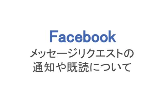【フェイスブック】メッセージリクエストの通知や拒否を解説!