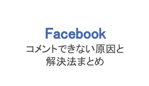【フェイスブック】コメントできない原因と解決法まとめ