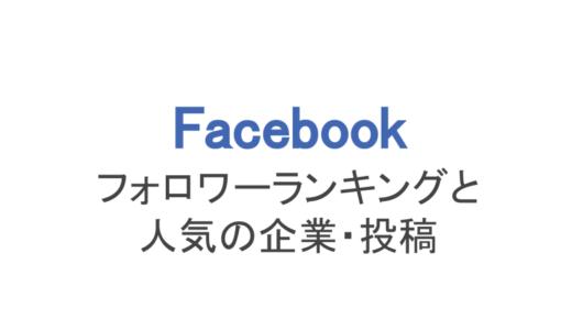 【フェイスブック】人気ない理由とフォロワー、企業、人気投稿を紹介