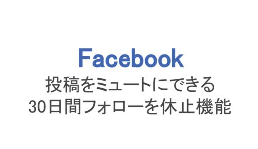 【フェイスブック】フォローを30日間休止して投稿をミュートにできる