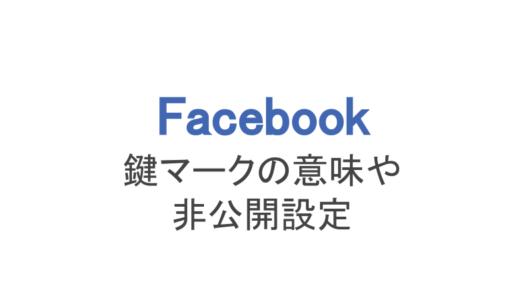 【フェイスブック】投稿の鍵マークって?非公開設定や鍵垢について