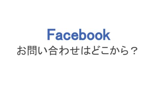 【フェイスブック】お問い合わせはココから!コールセンターやチャットは無い