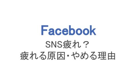 フェイスブック疲れの原因とは?しんどい・ウザい自慢とやめた理由