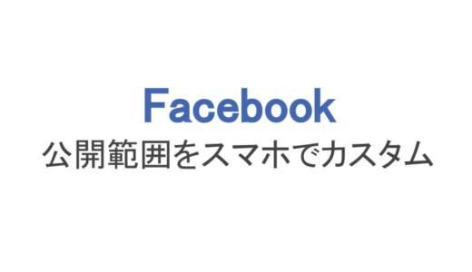 【フェイスブック】公開範囲をスマホでカスタム!マークの意味って?