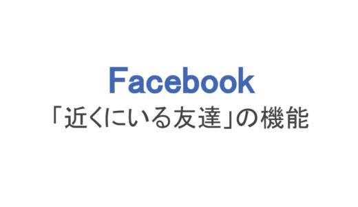【フェイスブック】「近くにいる友達」機能まとめ!地図やオフの方法