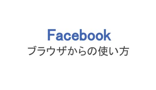 【フェイスブック】ブラウザ版からの使い方!ログインから検索まで