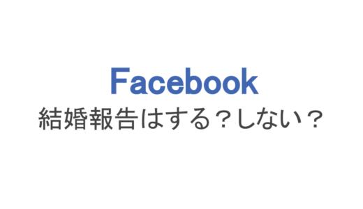 【フェイスブック】結婚報告はする?しない?例文やタイミングを解説