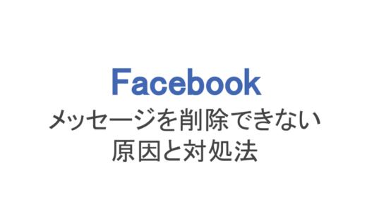 【フェイスブック】メッセージを削除できない原因と対処法まとめ